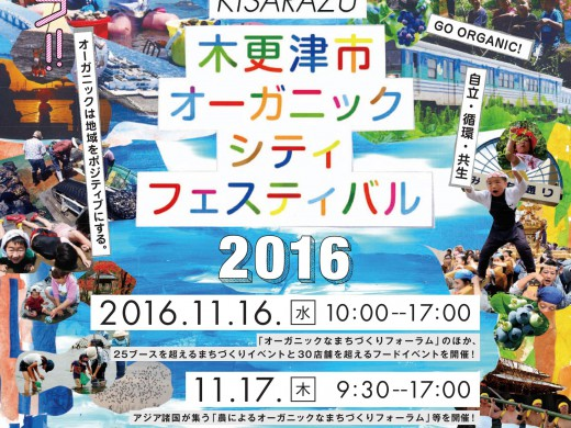 organic_festival_flyer
