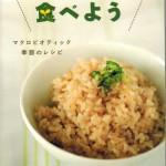 「オーガニックを食べよう」有機JAS認定機関が作ったマクロビオティックレシピ
