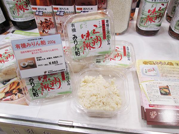 foodex_mikawamirin_01koji