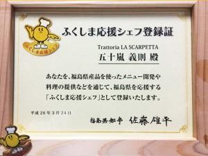 scarpetta_fukushima