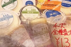 scarpetta_kodawari_cheese01