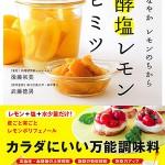 【BOOKレビュー】発酵塩レモンのヒミツ