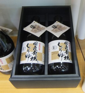 Marushima_gift