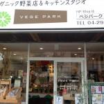 野菜で生活を楽しく!所沢のオーガニック野菜専門店 VegePark