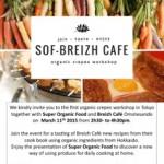 表参道のBreizh Cafeで行われるオーガニッククレープ・ワークショップ 3月11日(水)
