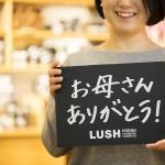 母の日のプレゼントはラッシュジャパンで感謝のメッセージを添えて。
