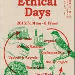 「rooms」がプロデュースする、参加型エシカルキャンペーン「Ethical Days」渋谷ヒカリエShinQsで初開催!伊勢丹でもエシカル!