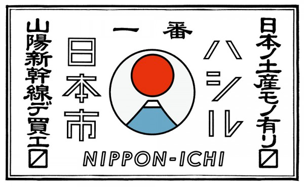 Nihonichi_Logo