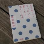 ライフスタイルに生かせる禅のことば、枡野俊明著「禅の言葉に学ぶ ていねいな暮らしと美しい人生」。