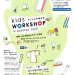 IID 世田谷ものづくり学校-8月からスタート!子ども対象のマンスリーイベント『IID kids WORKSHOP in summer 2015』