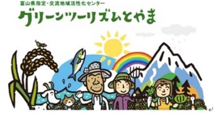 toyama_Green