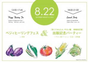 yasaimeshi2