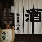夏バテ克服⑤ ノンアルコールの発酵飲料。金寳酒造 仁井田本家がつくる米グルトとあまさけ