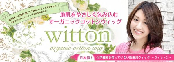 witton1