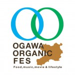 11月8日(日) オーガニックを五感で感じる一日、「小川町オーガニックフェス2015」開催