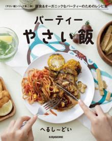 Yasaimeshi1