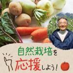 『奇跡のリンゴ』木村秋則さんの自然栽培を応援し共に育む「自然栽培応援倶楽部」がスタート