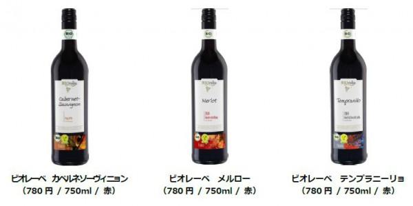 西友ワイン