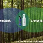 天然成分100%!ひのき生まれの消臭スプレー「檜水(ひすい)」が お得に試せるクラウドファンディング実施中