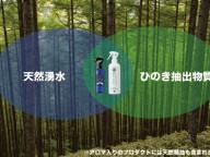 檜水 (2)