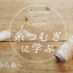 手仕事と和綿の魅力を伝える〈東京コットンビレッジ〉の夏休みワークショップ