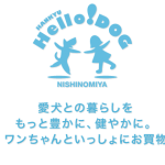 動物愛護週間に寄せて:「阪急 ハロードッグ」で販売開始!ワンちゃんネコちゃんの飼い主さんにオススメのナチュラル化粧品メーカー・サプミーレのハンドクリーム