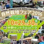 無肥料自然栽培+有機栽培の生産者、農産物が全国から集まる交流・直売イベント『自然栽培フェア2016』