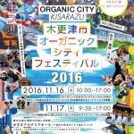 『木更津市オーガニックシティフェスティバル2016』11月16日(水)・17日(木)開催