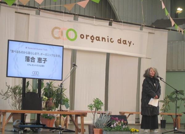 organicday%ef%bc%93