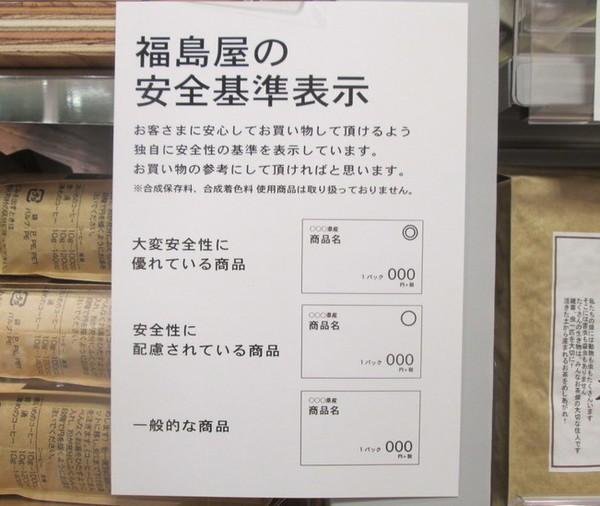 fukushimaya6