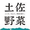土佐野菜logo