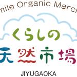 「スマイル・オーガニック マルシェ くらしの天然市場」が暮ゾーンに登場! ものづくりから暮らしまで、笑顔がつながるマーケット。