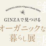 9月10日(日)松屋銀座でセミナー! オーガニックフォーラムジャパンが協力する《GINZAで見つけるオーガニックな暮らし展》