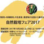 「自然栽培+有機栽培」の生産者、農産物が全国から集まる交流・直売イベント『自然栽培フェア2017』
