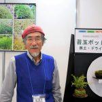 明治以来失われていた苔生産技術を復活させた「苔神工房」の北川義一さんに聞くオーガニックな「苔」の魅力