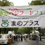 100%植物性の食品や料理が大集合!日本有数のベジタリアン・イベント《東京ベジフードフェスタ》