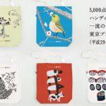 障がい者アート×フェアトレード・オーガニックコットン×「&TOKYO 」コラボ のトートバッグ発売!