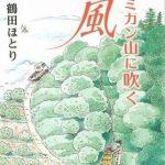 みかんシーズンを前に、甘夏みかんのふるさと熊本県芦北町田浦の鶴田有機農園を訪ねて