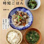 オーガニック料理教室「ワクワクワーク」代表・菅野のなさんの最新刊『こころとからだにやさしい ていねいな時短ごはん』