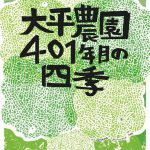 7月7日(土)都内に残る有機農園のドキュメンタリー「大平農園 401年目の四季」上映会とトーク+夏野菜試食