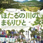 【OLE2018】9月22日(土)午後2時から、映画上映会&トークセッション:ドキュメンタリー映画「ほたるの川のまもりびと」