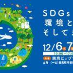20回目の記念イベントとなるエコプロ2018のテーマはSDGs。オーガニック&ナチュラルの「グリーンストアーズ」も充実-無料の入場登録開始