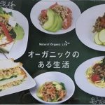 惣菜デリカ・弁当・中食・外食業界でも存在感を増してきたオーガニック