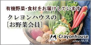 有機野菜・食材をお届けしています クレヨンハウスの[お野菜会員]
