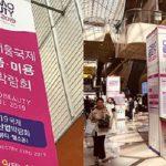 【アジアのオーガニックコスメ】いま韓国で注目されるオーガニックコスメの基準と認証