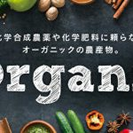 イオンと有機農産物生産者のプラットフォーム《イオン オーガニック アライアンスーAOA》が始動