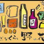長崎のナチュラル&オーガニックスーパー「野の花」