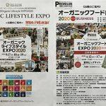 オーガニックフォーラムジャパン(OFJ)の2020年のイベント